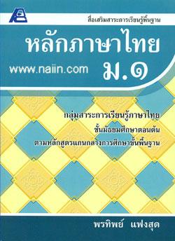 สื่อเสริมสาระการเรียนรู้พื้นฐาน หลักภาษาไทย ม.1