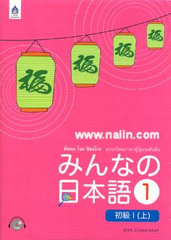 มินนะ โนะ นิฮงโกะ แบบเรียนภาษาญี่ปุ่นระดับต้น 1 + CD + แบบฝึกหัด