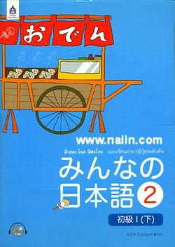 มินนะ โนะ นิฮงโกะ แบบเรียนภาษาญี่ปุ่นระดับต้น 2 + CD + แบบฝึกหัด