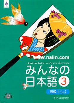 มินนะ โนะ นิฮงโกะ แบบเรียนภาษาญี่ปุ่นระดับต้น 3 + CD + แบบฝึกหัด
