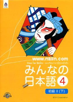 มินนะ โนะ นิฮงโกะ แบบเรียนภาษาญี่ปุ่นระดับต้น 4 + CD + แบบฝึกหัด