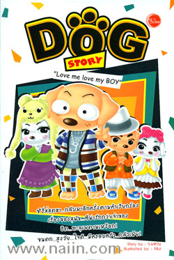 "Dog Story """"Love me love my Boy"""""
