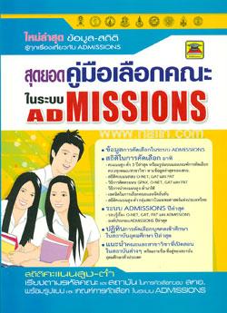 สุดยอดคู่มือเลือกคณะ ในระบบ Admissions