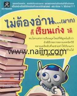 ไม่ต้องอ่าน...(มาก) ก็เรียนเก่งได้