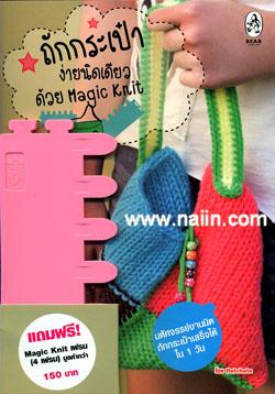 ถักกระเป๋าง่ายนิดเดียวด้วย Magic Knit ล.2 + Magic Knit เฟรม (4 เฟรม)