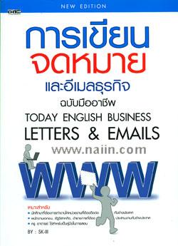 การเขียนจดหมายและอีเมลธุรกิจ ฉบับมืออาชีพ