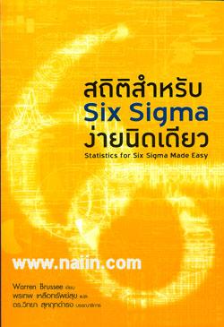 สถิติสำหรับ Six Sigma ง่ายนิดเดียว