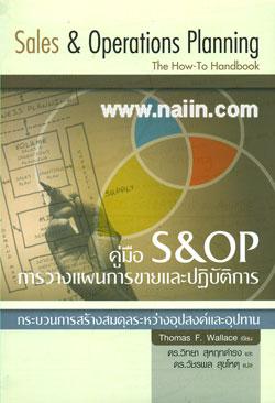 คู่มือ S&OP การวางแผนการขายและปฏิบัติการ