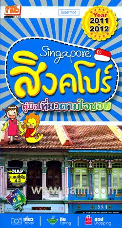 คู่มือเที่ยวตามใจชอบ สิงคโปร์ (2011-2012)