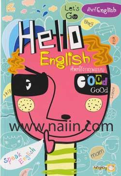 Hello English ภาษาอังกฤษแบบ Good Good