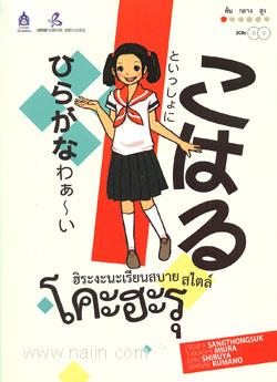 ฮิระงะนะเรียนสบาย สไตล์โคะฮะรุ + CD