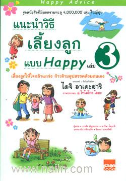 แนะนำวิธีเลี้ยงลูกแบบ Happy ล.3