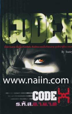 Code x