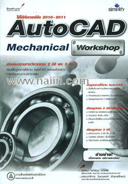 AutoCAD Mechanical Workshop
