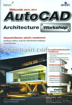 AutoCAD Architecture Workshop