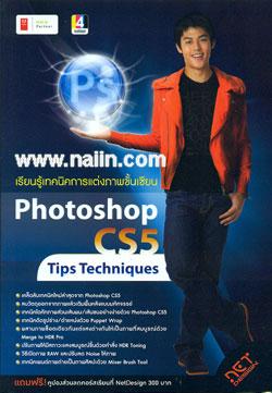 เรียนรู้เทคนิคการแต่งภาพขั้นเซียน Photoshop CS5 Tips Techniques