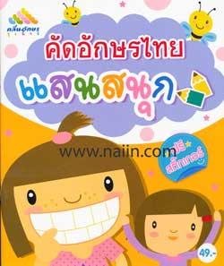 คัดอักษรไทยแสนสนุก