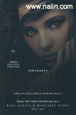 Beautiful Darkness : เนตรมนตรา (Beautiful Creatures ล.3)