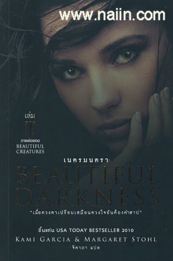 Beautiful Darkness : เนตรมนตรา (Beautiful Creatures ล.3)