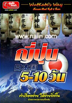 ญี่ปุ่น 5-10 วัน