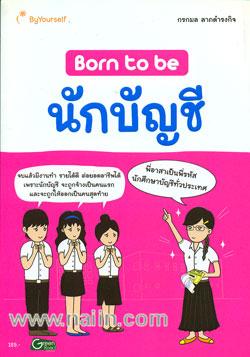 Born to be นักบัญชี