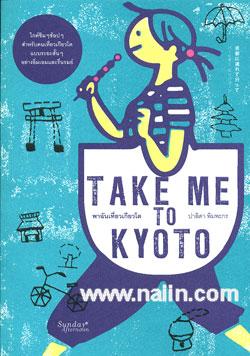 พาฉันเที่ยวเกียวโต