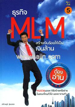 ธุรกิจ MLM สร้างเงินร้อยให้เป็นเงินล้าน