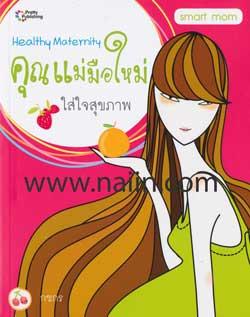 Healthy maternity   คุณแม่มือใหม่ ใส่ใจสุขภาพ