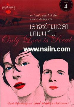 เราจะข้ามเวลามาพบกัน Only Love is Real