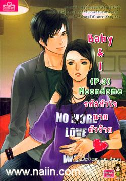 Baby & I (P.3) Moondome รหัสหัวใจนายตัวร้าย