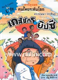 การ์ตูนชุด คนไทยระดับโลก เล่ม 1 เภสัชกรยิปซี ดร.กฤษณา ไกรสินธุ์