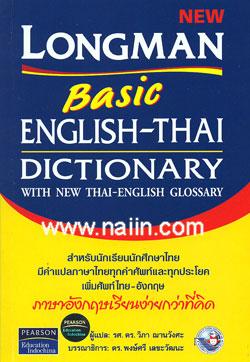 Longman Basic English-Thai Dictionary