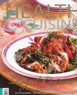 Health & Cuisine ฉ.123 (เม.ย.54)
