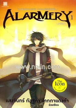 Alarmery 1 นครแก้ว