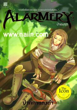 Alarmery 2 ป่าอมฤต