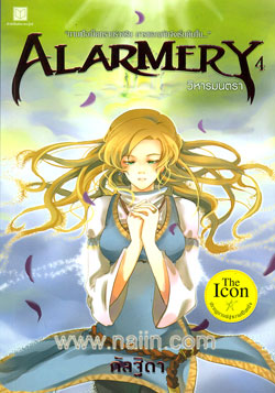 Alarmery 4 วิหารมนตรา