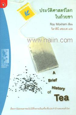 ประวัติศาสตร์โลกในถ้วยชา