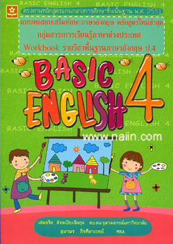Basic English 4 ชั้นประถมศึกษาปีที่ 4