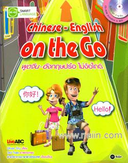 Chinese-English on the Go พูดจีน-อังกฤษปร๋อ ไม่ง้อไกด์