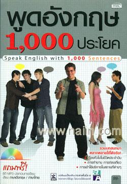 พูดอังกฤษ 1000 ประโยค + CD
