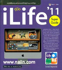 คู่มือ iLife'11 Super Guide