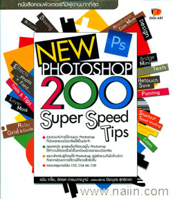 New Photoshop 200 Super Speed Tips