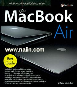 คู่มือ MacBook Air