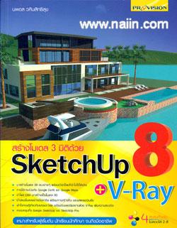 สร้างโมเดล 3 มิติด้วย SketchUp 8 + V-Ray