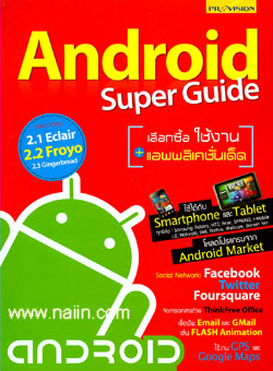 Android Super Guide