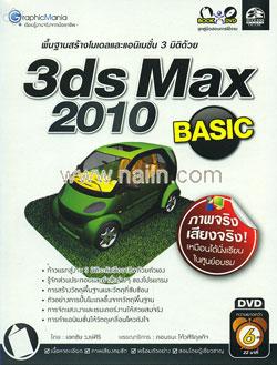 พื้นฐานสร้างโมเดลและแอนิเมชั่น 3 มิติด้วย 3ds Max 2010 Basic + DVD
