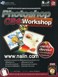เวิร์คช็อปตกแต่งภาพหลากหลายเทคนิคกับ Photoshop CS4 Workshop + DVD