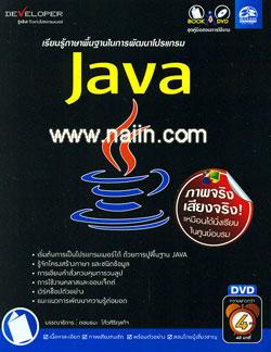 เรียนรู้ภาษาพื้นฐานในการพัฒนาโปรแกรม Java + DVD