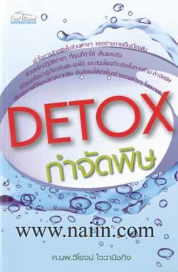 DETOX กำจัดพิษ