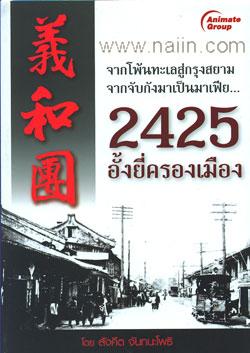 2425 อั้งยี่ครองเมือง